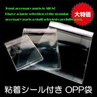 選べる3サイズ!包装資材♪粘着シール付きOPP袋ビニール袋約80×60mm10枚セット《STONEKITCHENパワーストーン天然石》