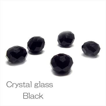 クリスタルガラス ビーズ ボタンカット ブラック 粒売り 約6×4mm 1粒 《STONE KITCHEN パワーストーン 天然石》
