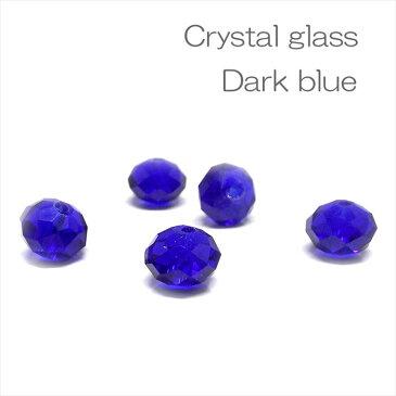 クリスタルガラス ビーズ ボタンカット ダークブルー 粒売り 約6×4mm 1粒 《STONE KITCHEN パワーストーン 天然石》