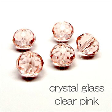 クリスタルガラス ビーズ ボタンカット クリアピンク 粒売り 約6×4mm 1粒 《STONE KITCHEN パワーストーン 天然石》