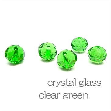 クリスタルガラス ビーズ ボタンカット クリアグリーン 粒売り 約6×4mm 1粒 《STONE KITCHEN パワーストーン 天然石》