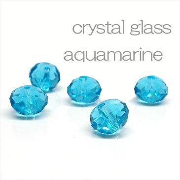 クリスタルガラス ビーズ ボタンカット アクアマリン 粒売り 約6×4mm 1粒 《STONE KITCHEN パワーストーン 天然石》