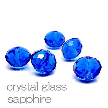 クリスタルガラス ビーズ ボタンカット サファイア 粒売り 約6×4mm 1粒 《STONE KITCHEN パワーストーン 天然石》