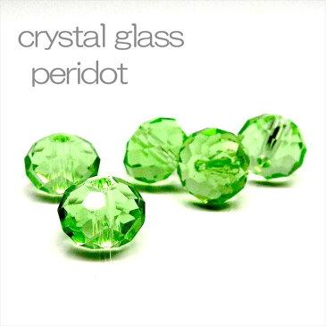 クリスタルガラス ビーズ ボタンカット ペリドット 粒売り 約6×4mm 1粒 《STONE KITCHEN パワーストーン 天然石》