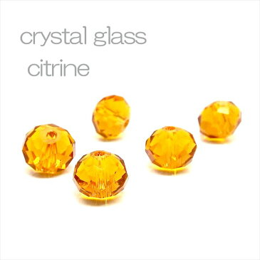 クリスタルガラス ビーズ ボタンカット シトリン 粒売り 約6×4mm 1粒 《STONE KITCHEN パワーストーン 天然石》
