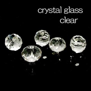 クリスタルガラス ビーズ ボタンカット クリア 粒売り 約6×4mm 1粒 《STONE KITCHEN パワーストーン 天然石》