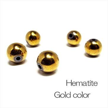 天然石 ビーズ へマタイト ゴールドカラー 磁気なし 粒売り 約6mm 《STONE KITCHEN パワーストーン 天然石》