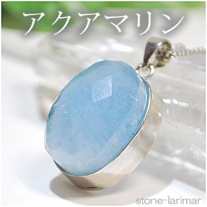 アクアマリンAAA(シルバー925)<天然石ペンダントトップ/ネックレス・パワーストーン>