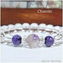アメジストエレスチャルA&チャロアイトAAA×水晶AAA 3ポイント<天然石ブレスレット・パワーストーン>【癒し】