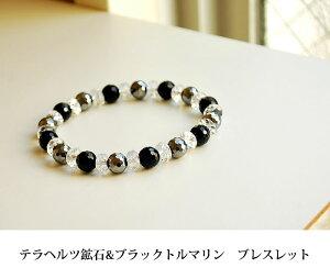 テラヘルツ鉱石×ブラックトルマリン×ボタンカット水晶128面カット8mm[高純度]ブレスレットテラヘルツ鉱石天然石パワーストーン