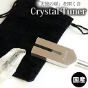 クリスタルチューナー(音叉) ヒマラヤ水晶付き 4096Hz 天然石 パワースト...