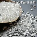 上質水晶 さざれ石 50g 上質水晶 浄化用さざれ石 上質水晶 天然石 パワー...