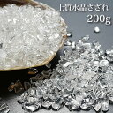 上質水晶 さざれ石 200g 上質水晶 浄化用さざれ石 上質水晶 天然石 パワー...