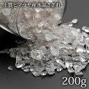 上質ヒマラヤ水晶 さざれ石 200g ヒマラヤ水晶 浄化用さざれ石 ヒマラヤ水...