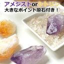 アメジストorシトリンのポイント付き 選べる浄化セット(天然石さざれ・ポ...