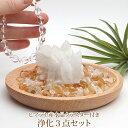 高品質ヒマラヤ水晶クラスター付き 選べる浄化セット(天然石さざれ ヒマ...