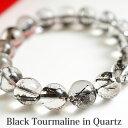 【一点もの】【レア】ブラックトルマリンインクォーツAAA 12~12.5mm ブレスレット 天然石 パワーストーン ブラックトルマリン入り水晶 トルマリネーテッドクォーツ Black tourmaline in quartz, Tourmalinated Quartz