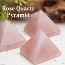 ローズクォーツ ピラミッド(大) 天然石 パワーストーン