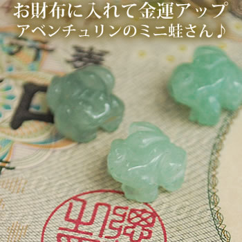 【ミニ蛙さん♪】蛙(アベンチュリン)1個【金運アップ・財布に】インテリア 置物 かえる アベンチュリン 天然石 パワーストーン(蛙 アベンチュリン)天然石インテリア パワーストーン置物 5月の誕生石