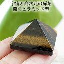 タイガーアイ ピラミッドストーン(大) インテリア 置物 天然石 パワース...