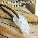 クラック水晶(レインボー) 勾玉 (約35mm) まがたま ネックレス ペンダント...