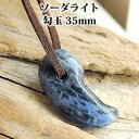 ソーダライト 勾玉 (約35mm) まがたま ネックレス ペンダントトップ ソー...