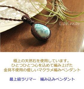 【一点もの】最上級ラリマーAAAマクラメ編みペンダントトップネックレス天然石パワーストーン