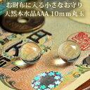 水晶玉AAA 10mm 丸玉 スフィア 天然本水晶 天然石