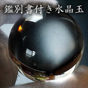 【鑑別書付き・一点もの】最高級天然本水晶36.9mm丸玉スフィア天然石パワーストーン水晶玉置物インテリア無色透明天然水晶クリスタルクォーツ