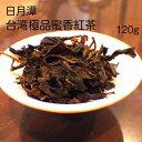 台湾極品蜜香紅茶 120g (日月潭) (契約農家より直接仕入れ)