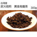 炭火焙煎 黄金烏龍茶 (南投県 名間郷) 台湾産 300g 台湾茶(契約農家より直接仕入れ)