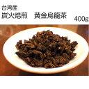 炭火焙煎 黄金烏龍茶 (南投県 名間郷) 台湾産 400g 台湾茶(契約農家より直接仕入れ)