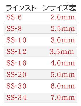 スワロフスキー製【HotFix】デコT/衣類用 ラインストーン【10グロス=1440個】ジョンキル S-10【3.0mm】