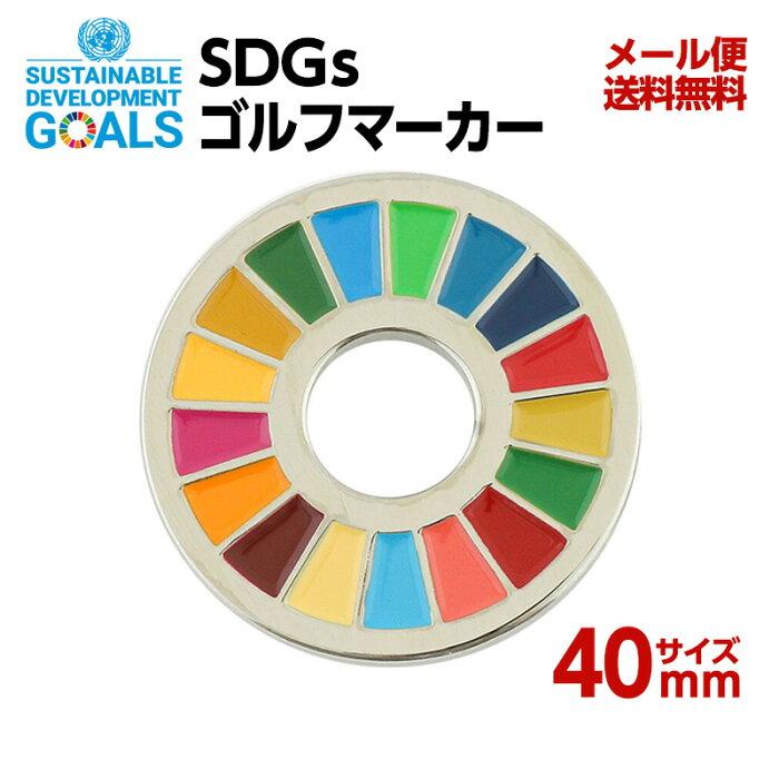 SDGS仕様ゴルフマーカー1個入り(40mmサイズ)【メール便送料無料】