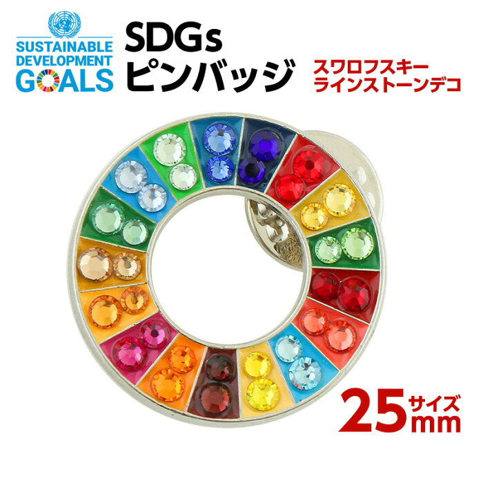 SDGSピンバッジ1個入り(25mmサイズ)(スワロフスキーラインストーン付)