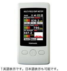 マルチフィールド・電磁波メーター【EMR-190】電磁波測定器/電磁波過敏症/電磁波対策/電磁...