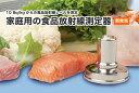食品(固形、液体など)の中にに含まれる放射線汚染確認用放射線測定器キット食品用ベクレル放...