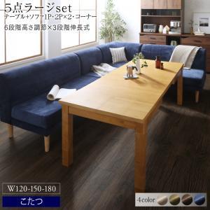 こたつテーブル ダイニングテーブルセット 5点セット (テーブル幅120-180+2人掛けソファ2脚+1人掛けソファ1脚+コーナーソファ1脚) ダイニングセット 4人掛け ソファダイニングセット ダイニ