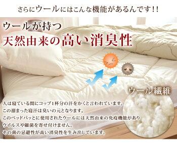 【送料無料】日本製冬は暖かく、夏は涼しい洗える羊毛ベッドパット羊毛100%使用!シングル抗菌防臭消臭SEKウールベッドベット敷きパッド敷きパットベットパットウール敷きパッドウール敷きパット国産