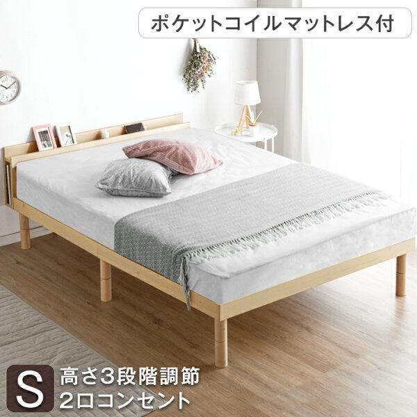 マットレス付き 4H クーポンで5%OFF   宮付きすのこベッドスマホスタンドポケットコイルマットレスベッドシングルすのこbe