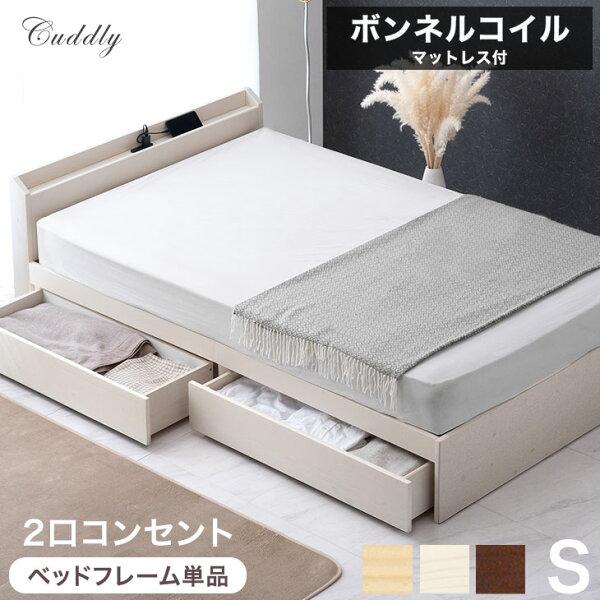 マットレスセット   ベッドシングルマットレス付きベット収納bedボンネルコイルベッド天然木収納付ベットキャスター収納付きbe