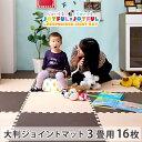 【送料無料】 安心の超低ホル ジョイントマット 大判 60c...