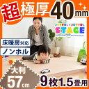 【送料無料】 超極厚 40mm ! ジョイント プレイマット...