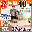 ◆200円OFFクーポン配布中◆【送料無料】 超極厚 40m...