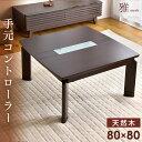 【送料無料】 傷に強いPU塗装 こたつ 家具調 正方形 80 ガラスポ...