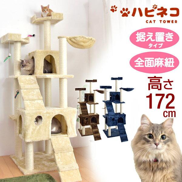 キャットタワー172cm据え置き猫タワー置き型爪研ぎ麻紐ねこ猫ネコつめとぎハンモックキャットハウス多頭おしゃれ猫タワー据えお