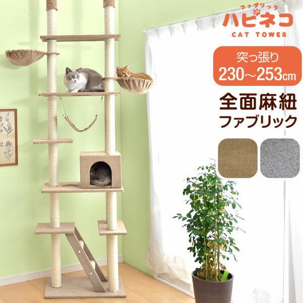ファブリック生地  キャットタワー高さ230〜253cm支柱3本突っ張り猫タワー爪研ぎ麻紐ねこ猫ネコキャットタワーつめとぎハンモ