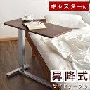 ★送料無料★ 昇降式テーブル サイドテーブル 昇降式 ガス圧 キャスター式 レバー式 無段階 高さ調節 昇降 ベッドサイドテーブル テーブル 昇降テーブル パソ
