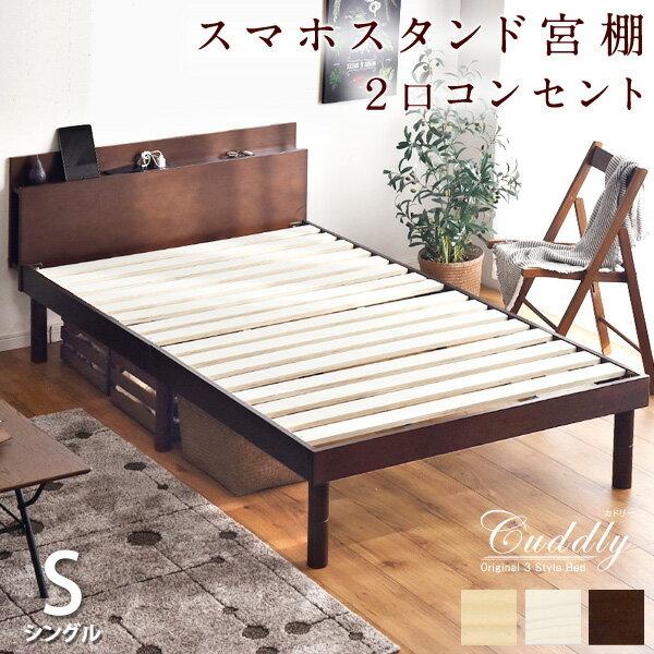 4H クーポンで5%OFF   ベッドシングルベッドフレーム宮付きすのこベッドスマホスタンド付きすのこコンセント2口天然木べっ