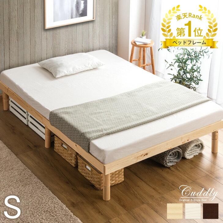 ◆4H限定!クーポンで全品5%OFF◆★送料無料★ ベッド シングル 3段階 高さ調節 すのこ ベッド 耐荷重200kg フレームのみ 天然木 ベッド すのこ ローベッド 木製 ベッド フレーム シングルベッド 北欧 シンプル フロア すのこベット フレーム